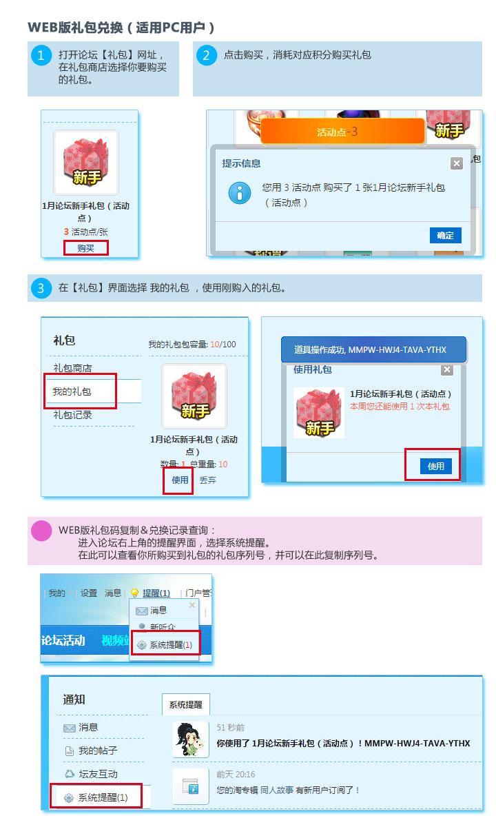 2017年《梦幻西游2》新老号礼包D5狗领取教程-奶茶梦幻小站